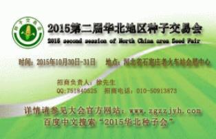 2015第二届华北地区种子交易会