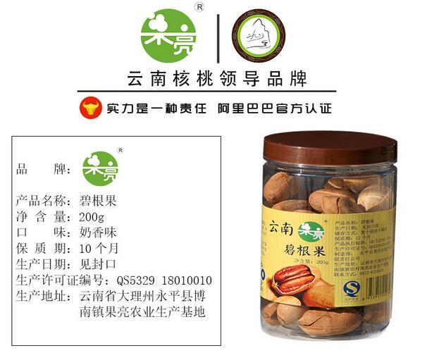 【果亮核桃】奶香味碧根果/长寿果山核桃 200g精包装休闲食