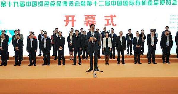 第十九届中国绿色食品博览会在厦门举办