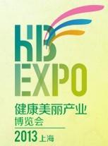 2013(上海)健康美丽产
